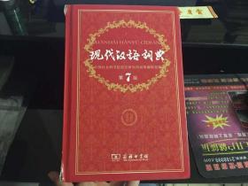 现代汉语词典:第7版