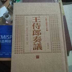 安徽古籍丛书萃编 王侍郎奏议