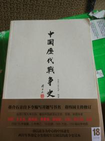 中国历代战争史 1-18册带地图册