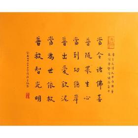 弘一法师李叔同书法斗方68.。68厘米