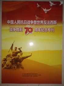 中国人民抗日战争暨反法西斯战争胜利70周年纪念专刊