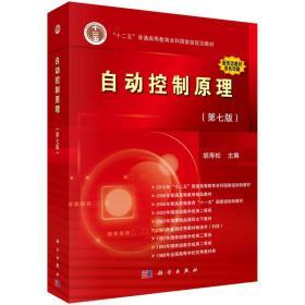自动控制原理 第七版 第7版 胡寿松 科学出版社 大学自动控制原理教程 自控自动控制理论学控制方法书籍 考研教材