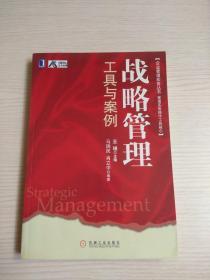 企业管理实务丛书·管理实务操作工具箱1:战略管理工具与案例【马瑞民签赠本】