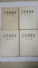 毛泽东选集(繁体竖排本)