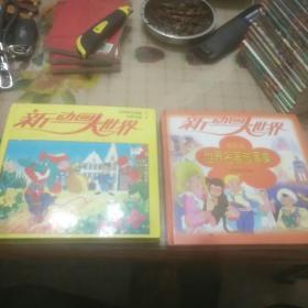 新动画大世界 兰色世界:动物的故事/橙色花:世界名著故事集(两本合售)