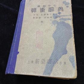 题解中心算术辞典《新亚书店》