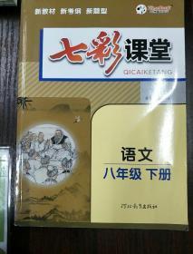 七彩课堂语文八年级下册