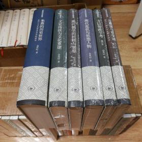 余英时作品系列(朱熹的历史世界 方以智晚节考 现代儒学的回顾与展望 现代危机与思想人物 论戴震与章学诚 文史传统与文化重建 )六册合售