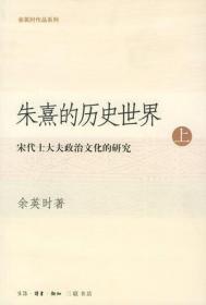 朱熹的历史世界(上下):宋代士大夫政治文化的研究