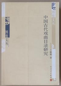 《中国古代戏曲目录研究》(博雅文丛)王瑜瑜 著