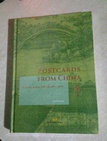 来自中国的明信片