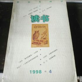 读书1998.4