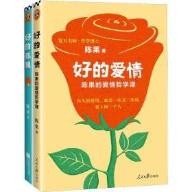 复旦名师陈果好的孤独好的爱情(2册)