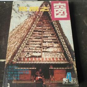 世界之窗1983.4