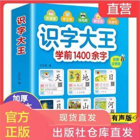 识字大王幼儿园书籍早教启蒙小学生一年级学前儿童看图认字大全