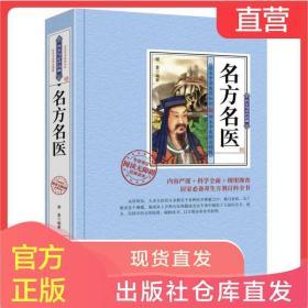 正版书籍 名方名医 千年流传 经名老中医验证 中医养生验方老偏方