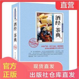 酒经茶典茶道品茶泡茶品酒祛病茶酒文化养生方法茶与艺术知识性书