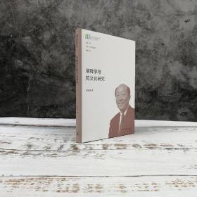 特惠| 复旦大学光华人文杰出学者讲座丛书:阐释学与跨文化研究(精装)