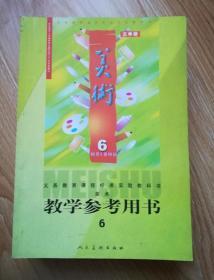 义务教育课程标准实验教科书 美术 教学参考用书6 三年级【2007年版 人美版】