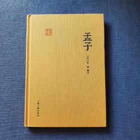 孟子(朱子集注本)