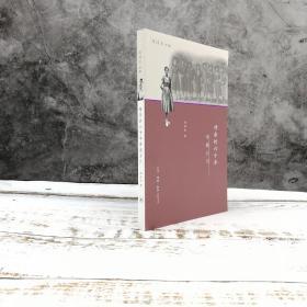 绝版| 母亲的六十年(郑鸿生作品):洋裁岁月