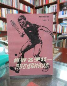 世界名手谈—网球打法和战略战术