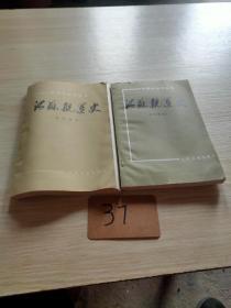 中国水运史丛书江苏航运史古代部分、近代部分共两册
