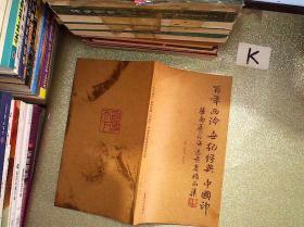百年西泠 世纪经典 中国印(华南赛区海选参赛精品集)