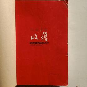 收获 文学双月刊(2004年1/2/3期)总第165/166/167期  收获2004年  巴金编著)