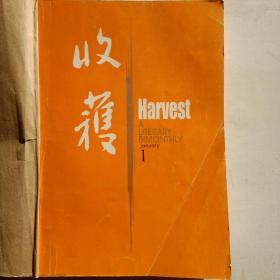 收获 文学双月刊(2007年1/2/3期)总第183/184/185期  收获2007年  巴金编著)