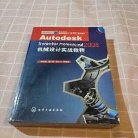 Autodesk Inventor Professional机械设计实战教程(2008)
