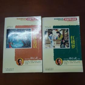 语文新课标必读世界文学名著·名家导读版:红楼梦 格林童话(2册合售)
