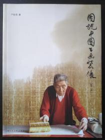 图说中国书画装裱 (第二版)【此书籍未阅 书籍干净 板正 无勾画 不缺页 品相如图】