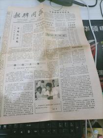 棋牌周报1989年8月1日