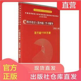 C程序设计(第四版)学习辅导(谭浩强)高校计算机教材 c语言程序设