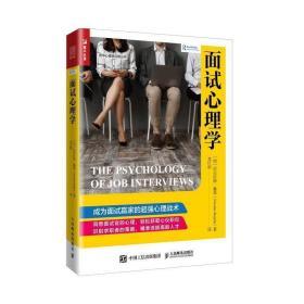 正版 面试心理学 如何面试沟通说话技巧书籍 演讲与口才训练书籍