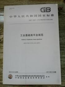 工业基础类平台规范中华人民共和国国家标准 GB/T25507-2010/ISO/PAS16739:2005