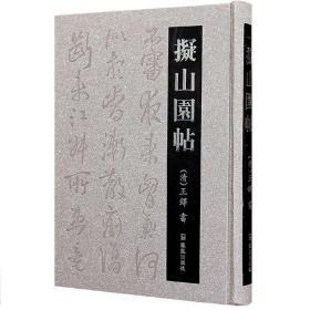 拟山园帖 (清)王铎书