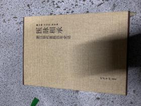 医脉相承 : 浙江现代医院百年史话