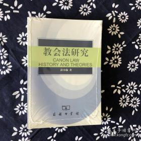 教会法研究:历史与理论