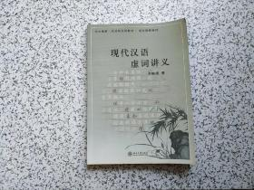 现代汉语虚词讲义