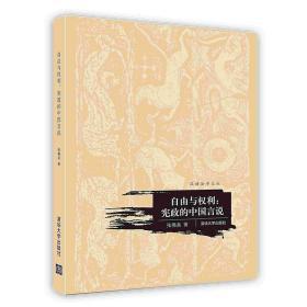 【按需印刷】-自由与权利:宪政的中国言说