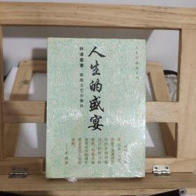 人生的盛宴:林语堂人生随笔集