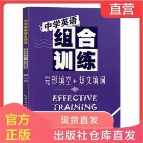 中学英语组合训练9年级完形填空+短文填词 初中三年级必考