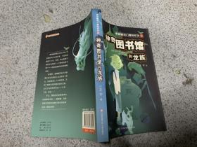 麦骑鲤奇幻大冒险系列--神奇图书馆和龙族