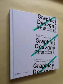 【精装】设计课 : 马里兰艺术学院平面设计案例集