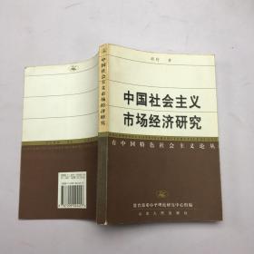 中国社会主义市场经济研究。