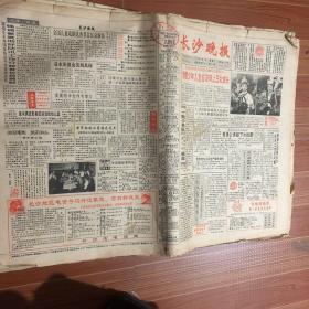 长沙晚报1993年6月份 具体以图为准。