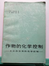 作物的化学控制--生长和发育的化学控制(P239-260页有损伤)