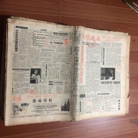 长沙晚报1993年7月份 具体以图为准。